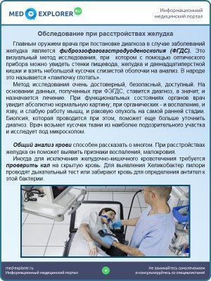 Обследование при расстройствах желудка