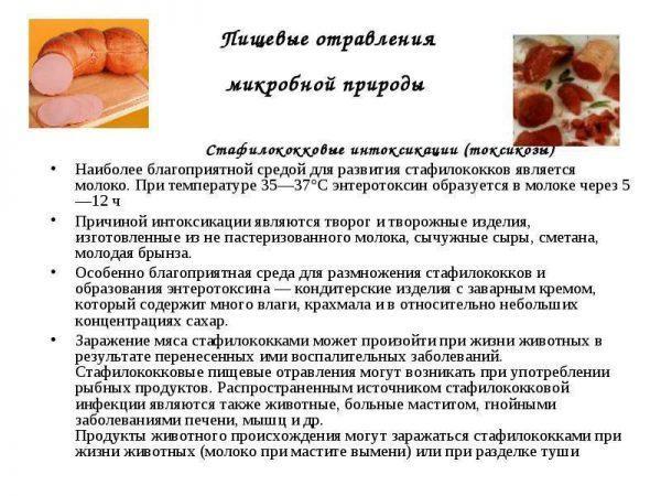 Продукты, в которых может содержаться стафилококк