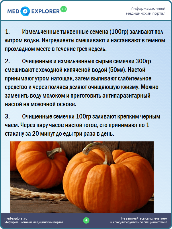 Несколько рецептов средств, приготовленных из семян тыквы
