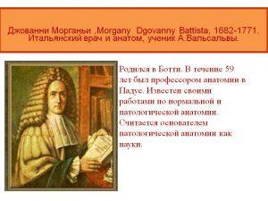 Впервые представленный в данном материале дефект был обнаружен, а также затем описан, в 1756-м году врачом по фамилии Морганьи