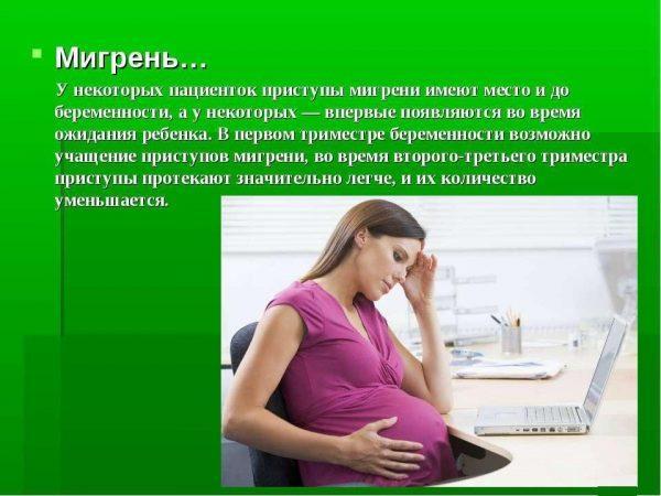 Некоторые сведения о мигрени