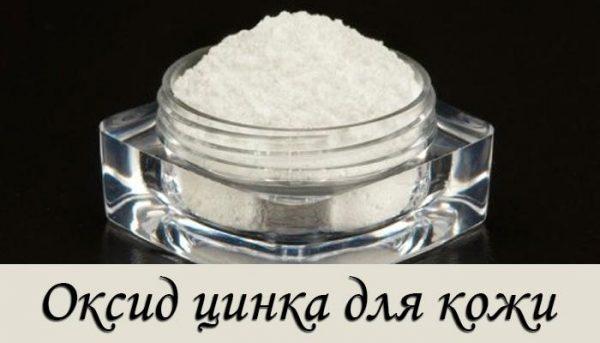 Оксид цинка для кожи
