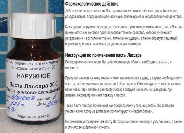 Особенности применения салицилово-цинковой пасты