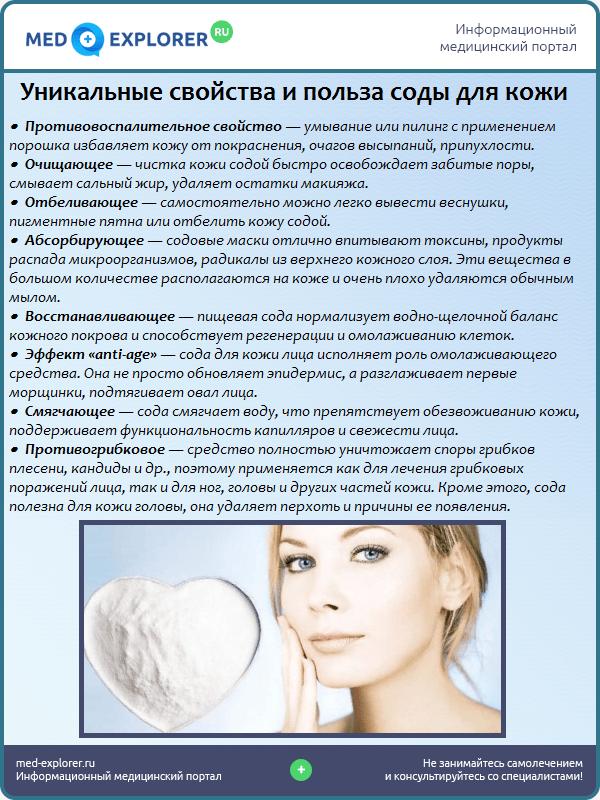 Уникальные свойства и польза соды для кожи