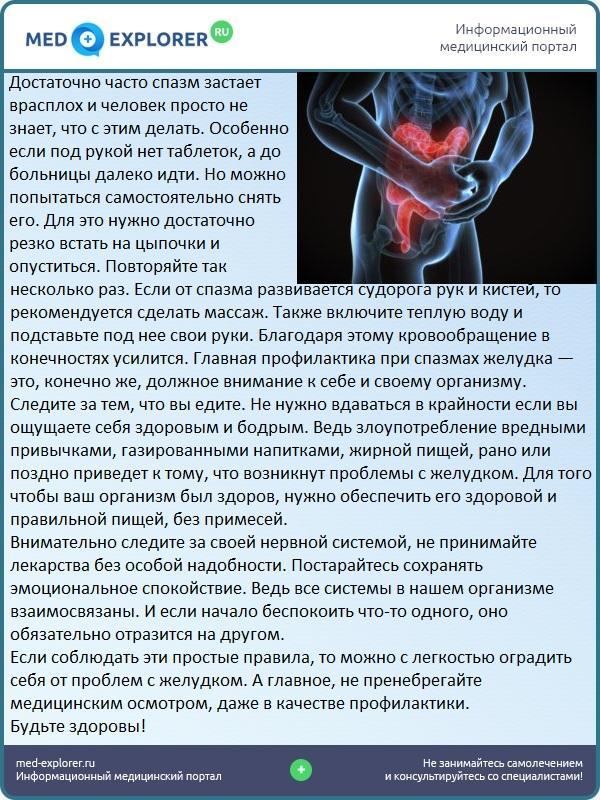Профилактика спазмов желудка