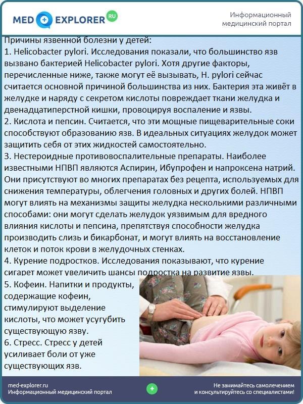 Причины язвенной болезни у детей