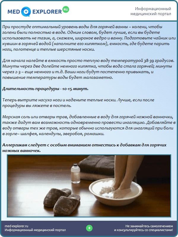 Как парить ноги: лечимся правильно