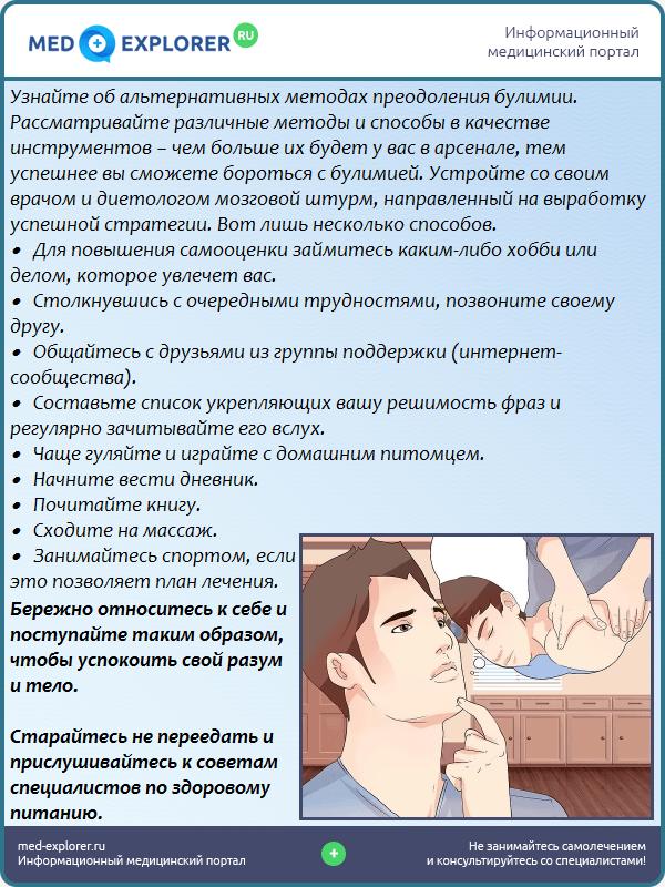 Альтернативные методы лечения булимии