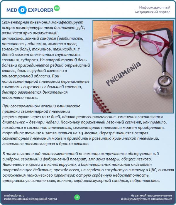 Симптомы и осложнения сегментарной пневмонии