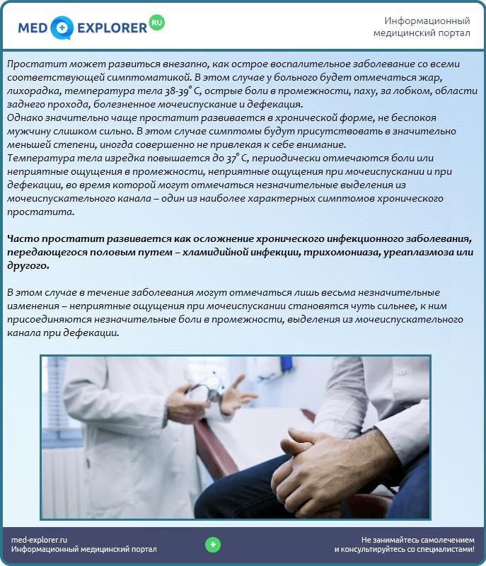 Простатит медицинский портал лучшие упражнения для профилактики простатита