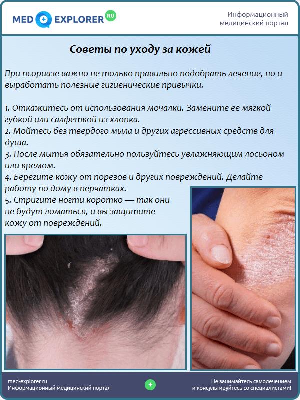 Советы по уходу за кожей