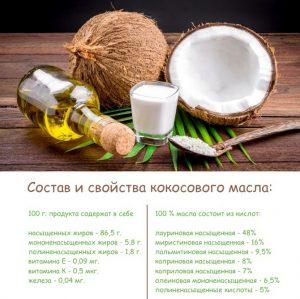 Состав и свойства кокосового масла