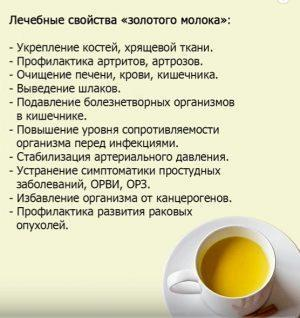 Лечебные свойства золотого молока