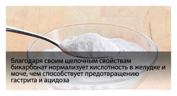 Полезные свойства пищевой соды, лечение