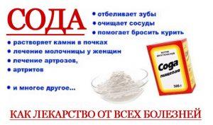 Лекарство от всех болезней