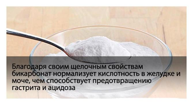 Свойства соды