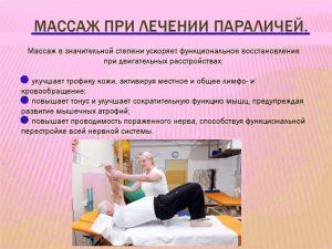 Лечение паралича массажем