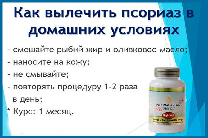 Рецепт от псориаза