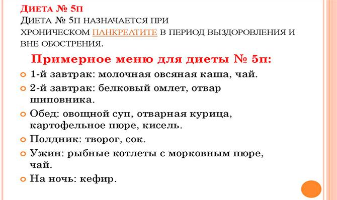 Диета №5п