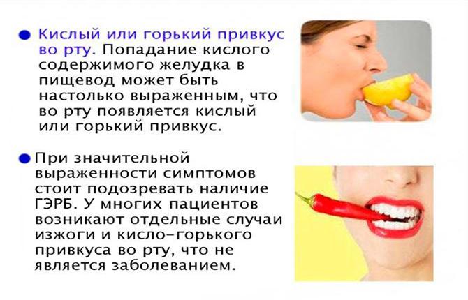 Каким может быть привкус при панкреатите