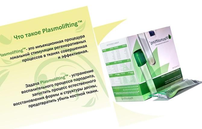 Что такое плазмолифтинг