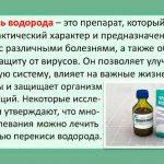 Как лечить простатит перекисью водорода по методике Неумывакину